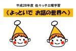 平成28年度「佐々っ子土曜学習」のお知らせ