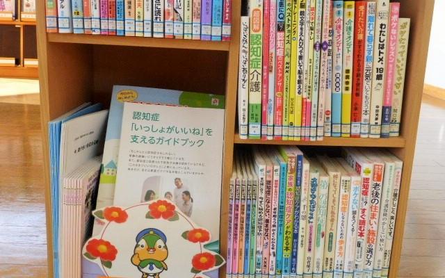 「認知症支援」コーナーの本が増えました。