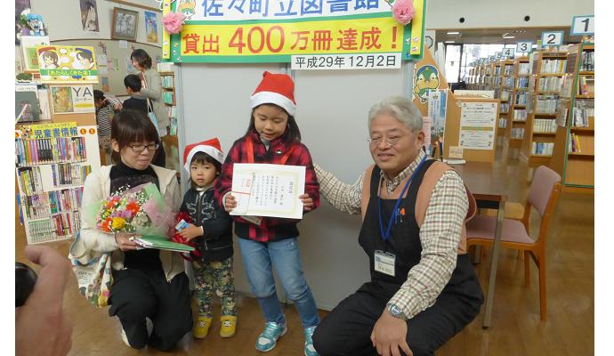 【貸出400万冊達成!】平成29年12月2日(土)