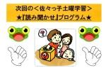 11月18日(日)『佐々っ子』読み聞かせプログラム