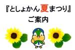 『としょかん夏まつり』のご案内