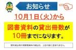【貸出冊数】変更のお知らせ