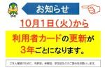 【更新期限】変更のお知らせ