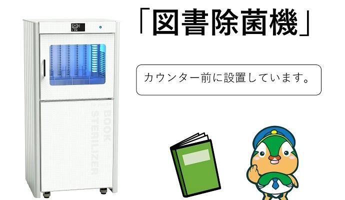 「図書除菌機」を導入しました。