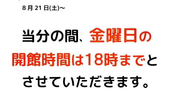 金曜日の開館時間変更のお知らせ(8/21〜)